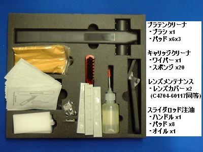 Maintenance kit - Includes lens maintenance kit,